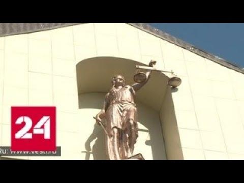 Участники съемки о скандальном судье из Ставрополя оказались под следствием - Россия 24