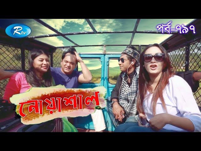Noashal   Ep-797   নোয়াশাল   Mir Sabbir   Ahona   Rownak   Toya   Himu   Hasan   Comedy Drama Serial