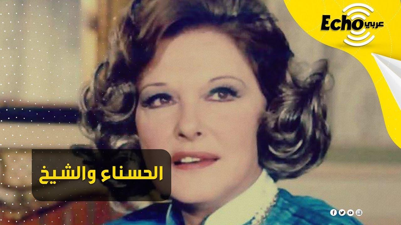 الفنانة الجميلة التي اتصل بها الشيخ الشعراوي وكان سببآ في إسلامها