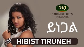 Hibist Tiruneh – Ynegal - ይነጋል - Ethiopia Music