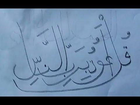 Qs An Nas Ayat 1 Menulis Khat Dengan Pensil Kaligrafi Arab