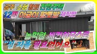 """""""공주 소형황토 전원주택짓기"""" 농막형…"""