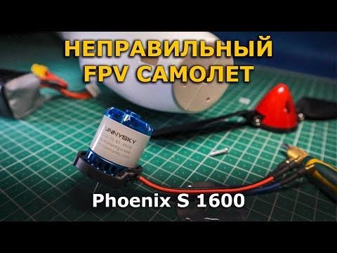 Фото Я купил неправильный FPV носитель Volantex Phoenix S 1600 планер