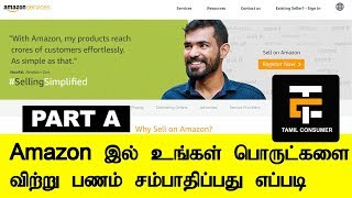 How to Sell on Amazon Latest Easy Money Earning Method Part A | Tamil Consumer