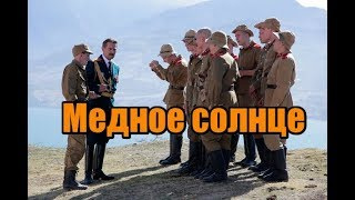 Медное солнце (2018) Владимир Машков анонс