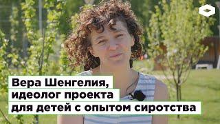 Вера Шенгелия, идеолог проекта для детей с опытом сиротства