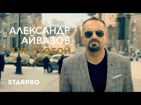 Александр Айвазов - Я не с тобой (Official Video 2018)