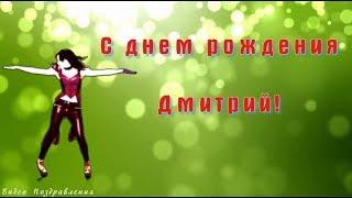 С Днем Рождения Дмитрий ! Именное Видео Поздравление.