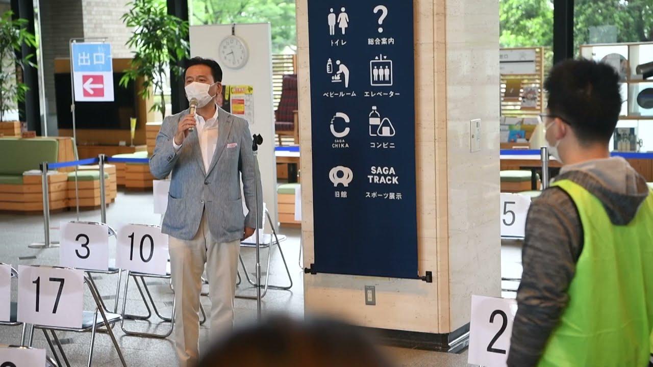 佐賀県営の大規模ワクチン接種開始(2021年6月19日)