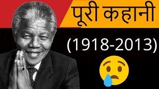 (नेल्सन मंडेला) Nelson mandela motivational biography in Hindi | South africa struggle history