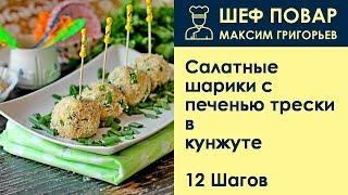 Салатные шарики c печенью трески в кунжуте . Рецепт от шеф повара Максима Григорьева