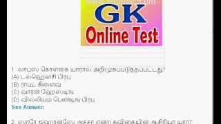 GK online test for TNPSC | TRB  Exam