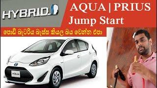 Toyota Aqua | Prius Jump Start (පොඩි බැටරිය බැස්ස කියල බය වෙන්න එපා)- Sinhala Tech Geek