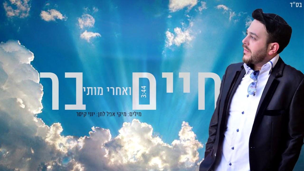 חיים בר - אחרי מותי | Chaim Bar - Achre Moti
