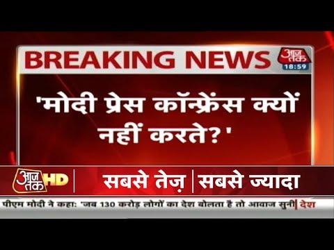 PM Modi पर Rahul Gandhi का प्रहार- साबित करूंगा चौकीदार चोर है!
