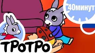 ТРОТРО - 40 минут - Сборка #02