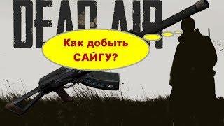 Как легко добыть САЙГУ - Лучшее оружие Dead Air  (Graf`s 0.98b)