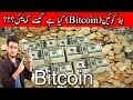 Bitcoin Explained 2017  Pakistan India -Hindi Urdu