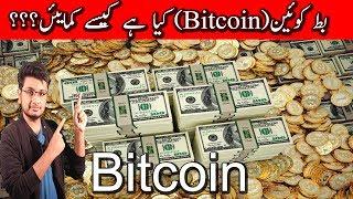 Bitcoin Explained 2017  Pakistan India -Hindi Urdu