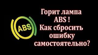 Как сбросить ошибки ABS самостоятельно?(, 2015-12-02T09:43:12.000Z)