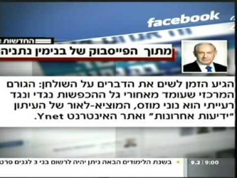 ביבי בהתקפת אמוק חסרת תקדים על ידיעות אחרונות ו Ynet אתר 9/2/15