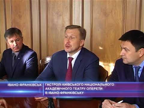 Гастролі Київського національного академічного театру оперети в Івано Франківську