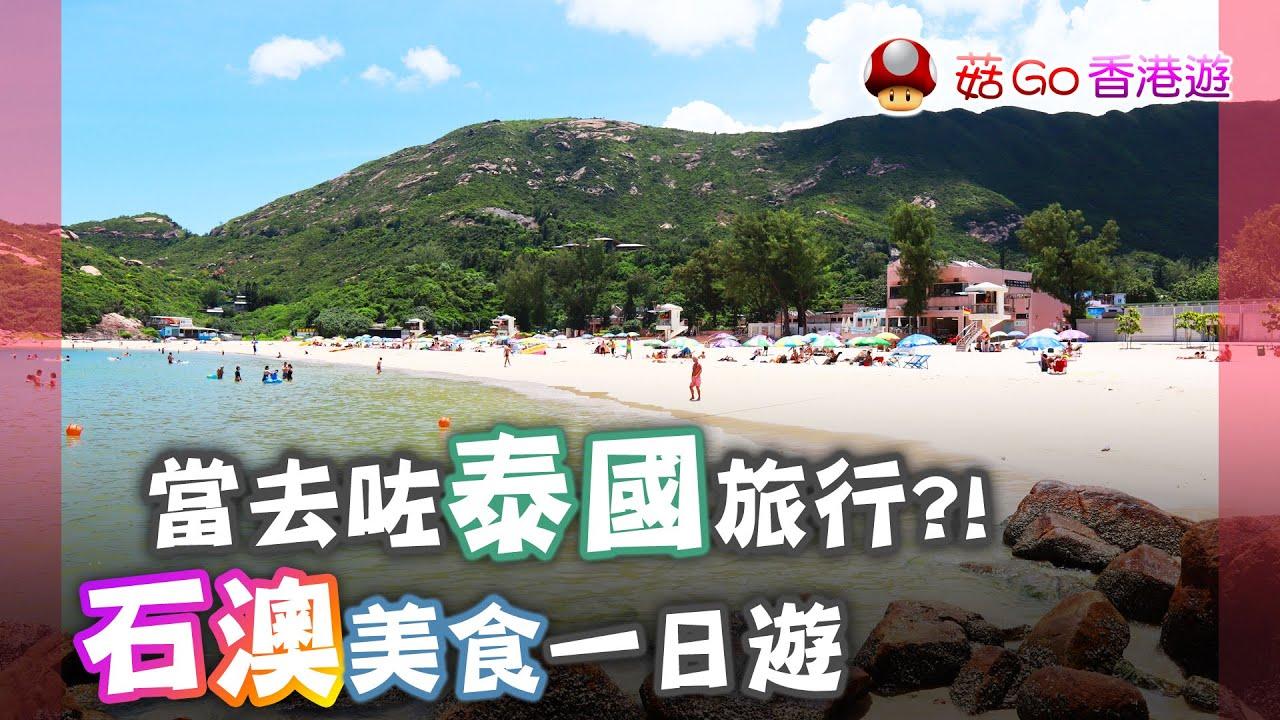 【菇Go 香港遊】當去咗泰國旅行,石澳美食一日遊 | 香港景點 | 香港美食