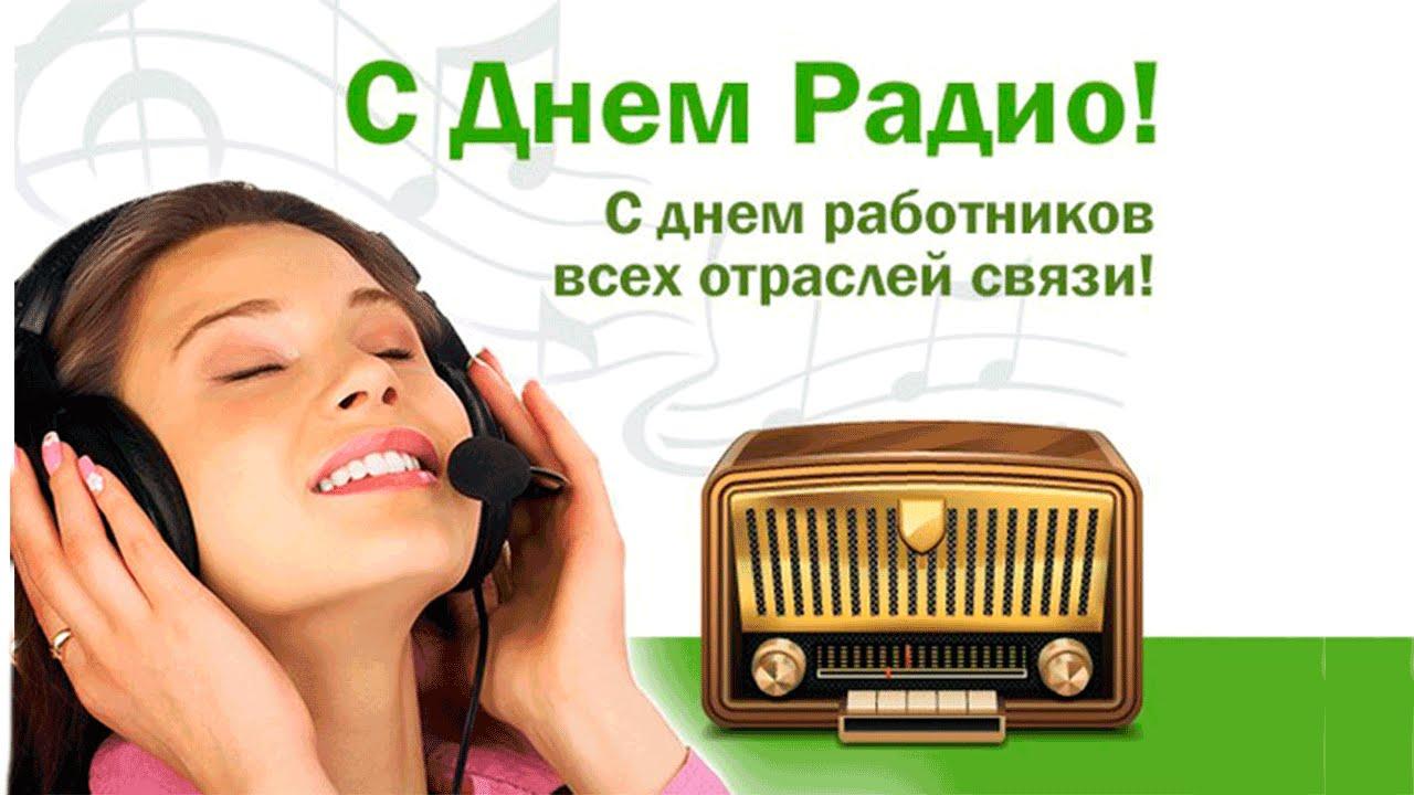 Открытка день радио 7 мая, открытки