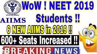 600+ seats increased in AIIMS MBBS 2019 , Latest AIIMS 2019 exam Registration , Aiims 2019 Dates