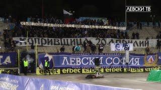 Към победа поемете вие, а зад вас сме ние ! - Клип на ЛЕВСКИ ТВ