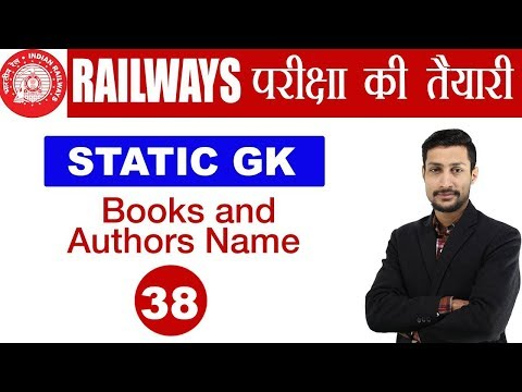 Railway group D/ALP Exams || Most Important Books and Authors Name tricks