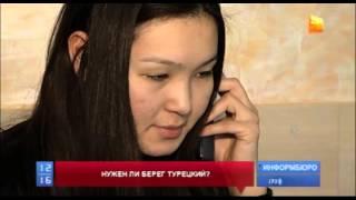 Теракты в Турции заставили переживать казахстанских туроператоров