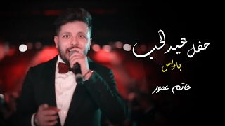 Hatim Ammor - Best of Concert Saint-Valentin (Paris)   (حاتم عمور - أجمل لحظات حفل عيد الحب (باريس