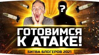 СТРИМ-ПОДГОТОВКА! ● ЗАВТРА СТАРТ БИТВЫ БЛОГЕРОВ 2021 ● Готовимся к Первой Атаке