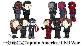 【伯賴】一分鐘看完Captain America: Civil War