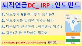 퇴직연금DC IRP 관리_ 인도펀드_인도경제_인도환율_…