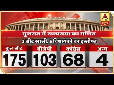 MP Political Crisis के बीच Gujarat में भी उलझी Congress   ABP News Hindi