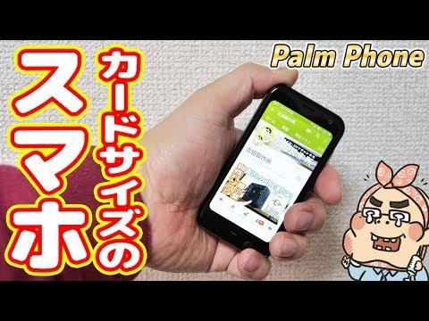 カードサイズの超小型スマホ「Palm Phone」を衝動買いしたけど小さすぎました(´;ω;`)
