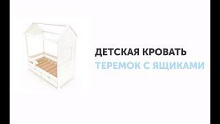Детская кровать домик.  Обзор.