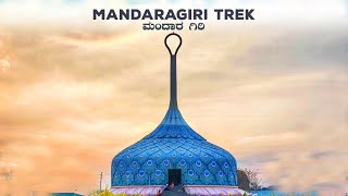 Mandaragiri Hills Trek from Bangalore ಮಂದಾರ ಗಿರಿ ಬೆಟ್ಟ ತುಮಕೂರು Trekking Places Near Bangalore