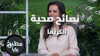 الكريما - د.  ربى مشربش