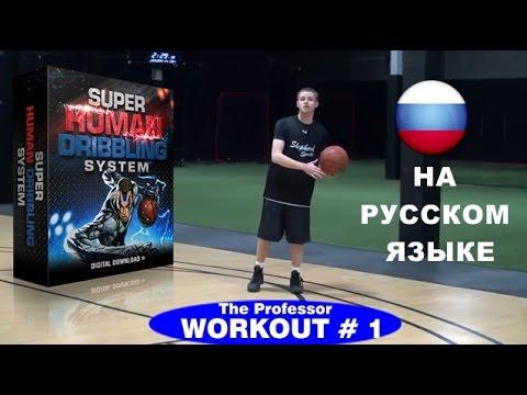 SuperHumanDribbling на русском языке. Workout 1.Basketball PowerBalance
