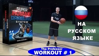SuperHumanDribbling на русском языке. Workout 1.Basketball PowerBalance