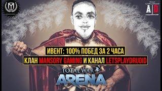 Total War: Arena 🔔 ИВЕНТ: 100% ПОБЕД за 2 часа 5лвл.Клан MansoryGaming+DruoiD.НЕ ВЫПОЛНИЛИ