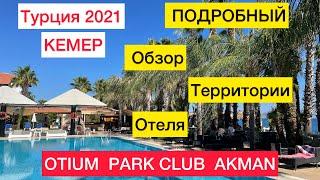 ТУРЦИЯ 2021 КЕМЕР OTIUM PARK CLUB AKMAN ОБЗОР ТЕРРИТОРИИ ОТЕЛЯ С ПОДРОБНОСТЯМИ 2 СЕРИЯ