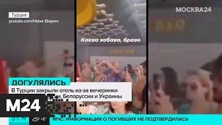 В Турции закрыли отель из за вечеринки туристов из России Белоруссии и Украины Москва 24