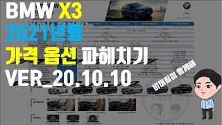 BMW X3, 2021년형 가격, 옵션 총 정리! 나에…