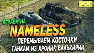 Играем на Nameless и перемываем косточки танкам Хроник Валькирии | D_W_S | Wot Blitz