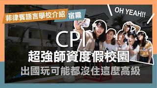 菲律賓遊學-宿霧語言學校-CPI