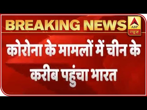 India Just Whisker Away From Overtaking China In Number Of COVID-19 Cases | ABP News